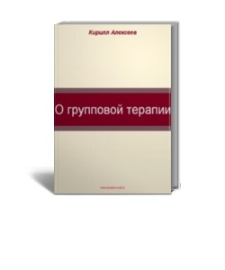 Книга О групповой психотерапии