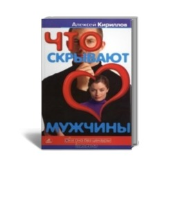 Книга Кирилла Алексеева